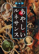 画像: 人間臭さは残酷さやドロドロを避けては描けない! ルネサンス絵画のあやしさまで味わう方法