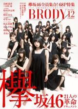 画像: 欅坂46が武器を手に『BRODY』を乗っ取り!? 激動の一年に迫った総特集