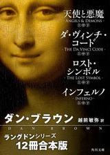画像: この秋、最大の謎に挑む。映画『インフェルノ』ついに公開! 原作シリーズ合本版一気読みで謎を解け!