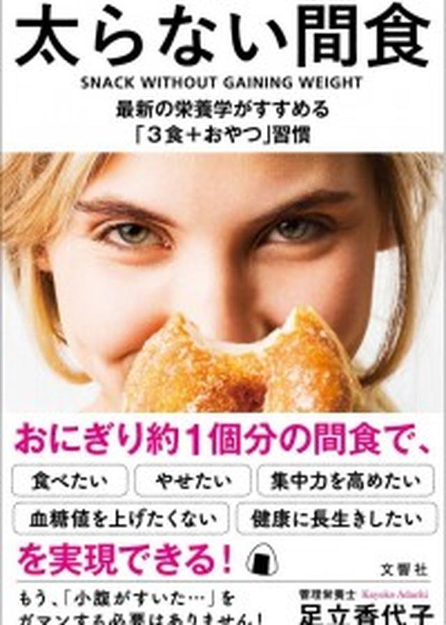 画像: おやつは健康にいい!? 賢い間食で無理せずダイエット!