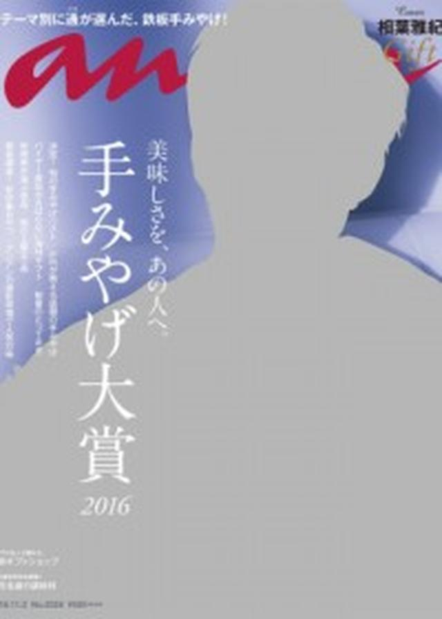 画像: テーマ別に通が厳選!『anan』手みやげベストセレクション2016