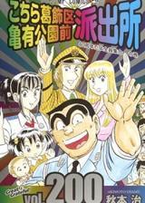 画像: 「うわわわ! 伝説的漫画家勢ぞろいじゃん」 江口寿史が公開した『こち亀』40周年記念パーティーの写真に大反響!