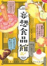 画像: ちく和姦、淫乱ピンクのかまぼこちゃん...『妄想食品館』はグルメ漫画か?エロ漫画か?