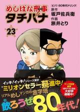 画像: 【10月31日】本日発売のコミックス一覧