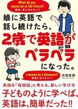 画像: 娘に英語で話し続けたら2歳で英語がペラペラに!? 従来とは異なるまったく新しい英語学習法