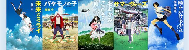 画像: 「未来のミライ」映画公開に先立ち細田守監督作品の小説が初の電子書籍化!『未来のミライ』『バケモノの子』『おおかみこどもの雨と雪』『サマーウォーズ』4作品!