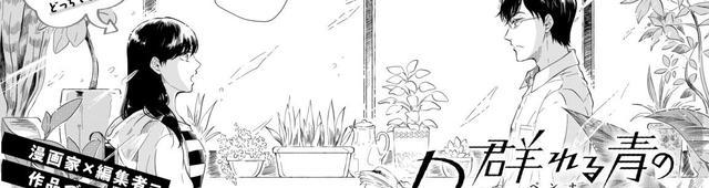 画像: 漫画家が担当編集者を「選べない」時代から「逆指名できる」時代へ...漫画家と編集者の関係について【編集長コラム第7回】