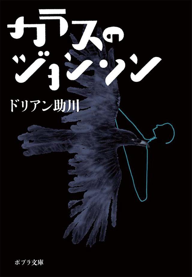 画像: 映画『あん』で多くの人の感動を呼んだドリアン助川。最新刊では、生きることの美しさと厳しさを描き出す!