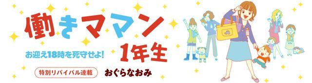 画像: 【連載】『働きママン 1年生 お迎え18時を死守せよ!』第6話「保育園でトラブル発生」