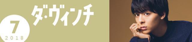 画像: ベストセラー作家・湊かなえの「今」をまるごとお届けします!『ダ・ヴィンチ』2018年7月号特集番外編