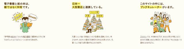 画像: 変化迫られる電子書店 ――海賊版や定額制とどう向き合うか?