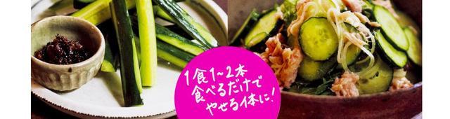 画像: 食事の前に食べるだけ! 話題の「きゅうりダイエット」はなぜやせる?