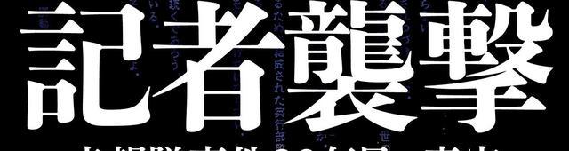 画像: なぜ朝日新聞記者は襲撃されたのか? 「赤報隊事件」の真実【インタビュー】