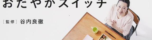画像: コンビニ弁当でもOK! 「食べる禅」で、心も体もストレスフリーに