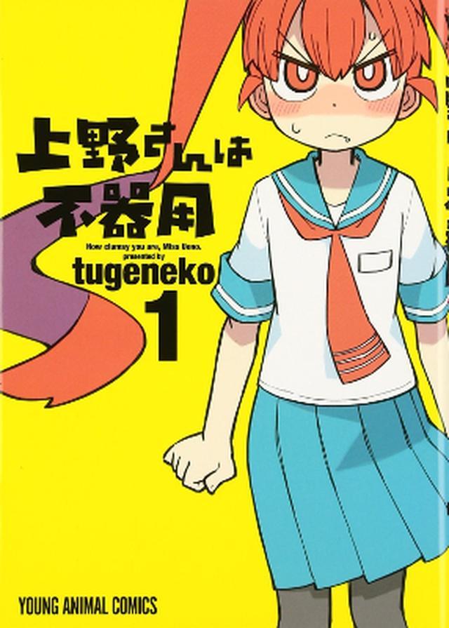 画像: 「少し不思議、少しバカ、少しスケベ」 『上野さんは不器用』4巻発売に早くも大反響!