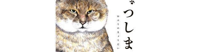 画像: 売り切れ続出! 愛猫との日々を丁寧に描いた、泣き笑いできる猫漫画