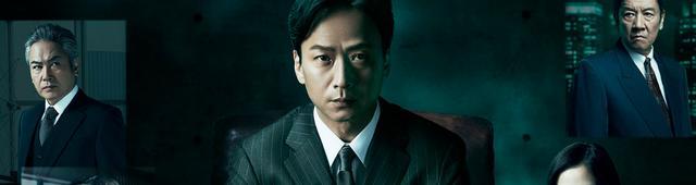 画像: 椎名桔平が、日本経済の裏側で暗躍するダークヒーローを熱演! 連続ドラマW『不発弾』見どころは?