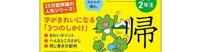 画像: 「うんこ」の次は「ダジャレ」!? 子どもが大好きな「ダジャレ」で漢字をガッチリ習得