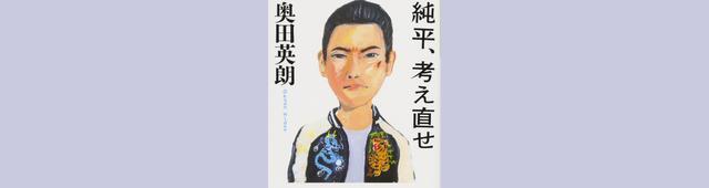 画像: 「期待しかない」野村周平、柳ゆり菜出演で『純平、考え直せ』が映画化決定!