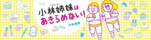 画像: 【連載】『小林姉妹はあきらめない! 』第8回「小林姉妹は小さい頃からあきらめない!」