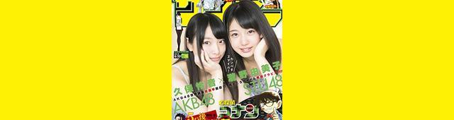 画像: 「本当に姉妹みたいで癒される」AKB48・久保怜音&STU48・瀧野由美子のグラビアに歓喜の声