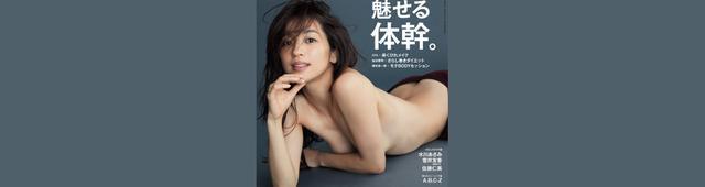 画像: 「セクシーさがハンパない」『anan』大胆カット披露の中村アンに大反響!