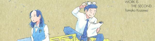 """画像: 『仕事は2番』、あなたにとっての""""1番""""は? 疲れた心を癒すお仕事小説が登場!"""