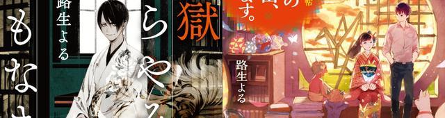 画像: 2つの新人賞を同時受賞! 驚異の新人が描く受賞小説が発売