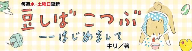 画像: 【連載】『豆しばこつぶ』第2話「ヘンなクセ」