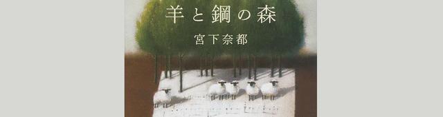 画像: 山﨑賢人主演、映画公開!『羊と鋼の森』を読書メーターユーザーはこう読んだ