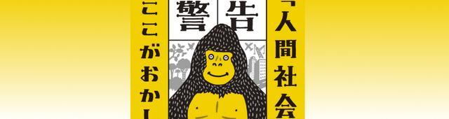 画像: ゴリラが世のイクメンパパに送る「ヒトへの警告」とは?