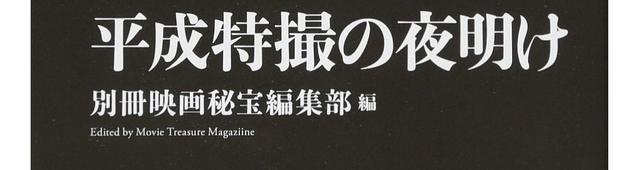 画像: 平成の世に復活した『ウルトラマン』と『仮面ライダー』。昭和のヒーローが蘇る陰にあった物語とは?