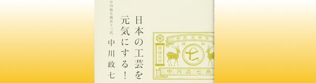 画像: 老舗の挑戦! 古くからの工芸が抱えるビジネス課題をヒントに、日本を元気にする