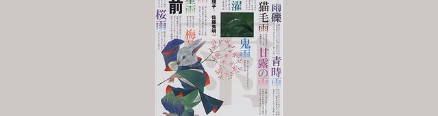 画像: 「男梅雨」や「女梅雨」ってなに? 日本語の美しさに触れられる『雨の名前』