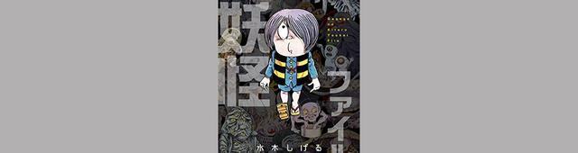 画像: 「スケール感が今までの鬼太郎と大違い」アニメ「ゲゲゲの鬼太郎」11話、日本に上陸した巨大な妖怪獣が話題
