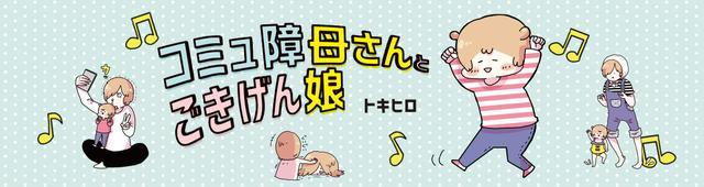 画像: 【連載】『コミュ障母さんとごきげん娘』第6回「第1回グズる我が子の気をそらせ選手権」