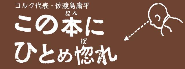 画像: 佐渡島庸平 今月の「この本にひとめ惚れ」『「気づく」とはどういうことか』『健康を食い物にするメディアたち』『変化と進化のスーパーキャラクター』