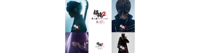 画像: 「期待度爆上げだわ!」 映画「銀魂2」のタイトル&エピソード解禁に大反響