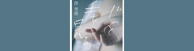 画像: 富士山の見える町で介護士として暮らす男女――生まれた町に縛られた人々のせつない恋愛小説