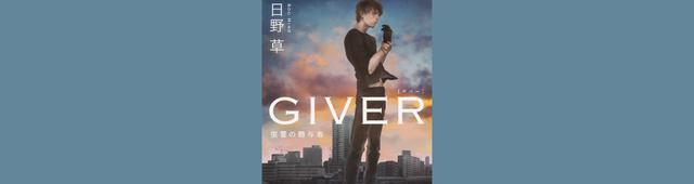 画像: 吉沢亮が感情のないダークヒーロー役に!『GIVER 復讐の贈与者』ドラマ化に反響続出