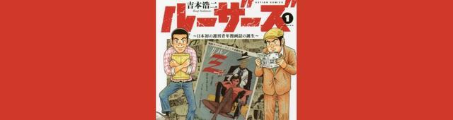 画像: 「モンキー・パンチ」誕生の真実がここに! 漫画黎明期を支えた男たちの物語