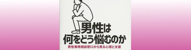 画像: 「電車で近くに女性がいると、触りたくなってしまう」オトコたちの性の悩みはどう解決する?