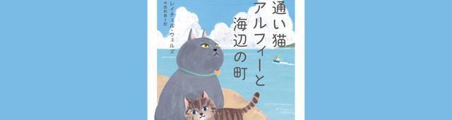 """画像: 大ヒット、愛猫家必読シリーズ! 海辺の町に滞在した""""通い猫""""のハートフル物語"""