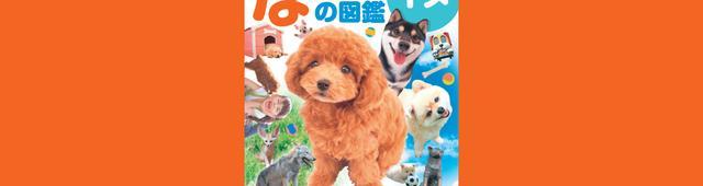 画像: イヌは人の言葉をどのくらい理解してるの? イヌ好きも答えられない「なぜ?」に答える図鑑