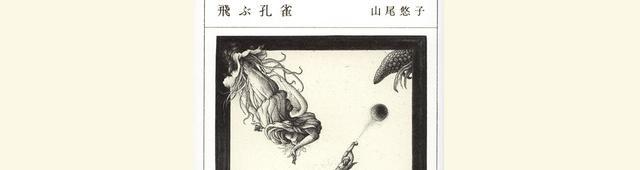 """画像: """"伝説の作家""""8年ぶりの新刊! あなたの一生の読書傾向を左右する、圧倒的密度の幻想小説『飛ぶ孔雀』"""
