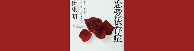 画像: 【恋愛依存症】「今度の恋は上手くいく!」というセリフに隠された恐ろしいワケ