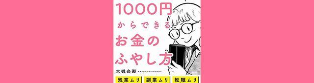 画像: 預金と節約だけでは損をする!? 月1000円からはじめられる投資のキホン
