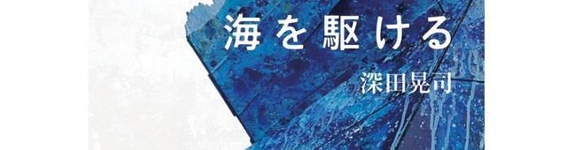 画像: ディーン・フジオカ主演作の小説化! カンヌ映画祭「ある視点」部門受賞監督が到達した新境地ファンタジー