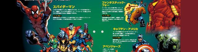 画像: 『アベンジャーズ』『X-MEN』...マーベルの真髄が丸わかり! デアゴスティーニから登場の新シリーズが熱い!