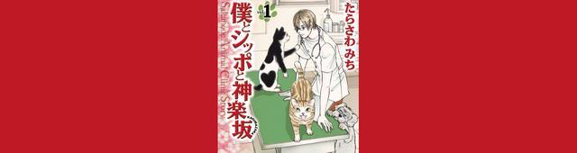 画像: 相葉雅紀が心優しい獣医師に!『僕とシッポと神楽坂』ドラマ化に「間違いなくハマり役!」と期待の声